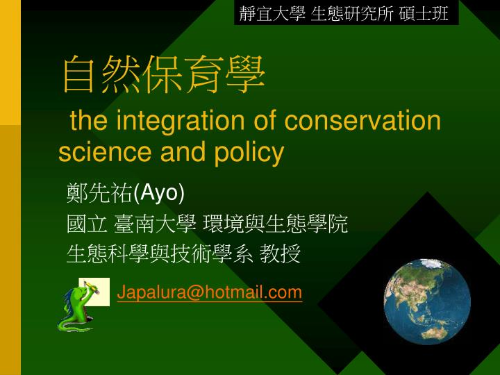 The integration of conservation science and policy