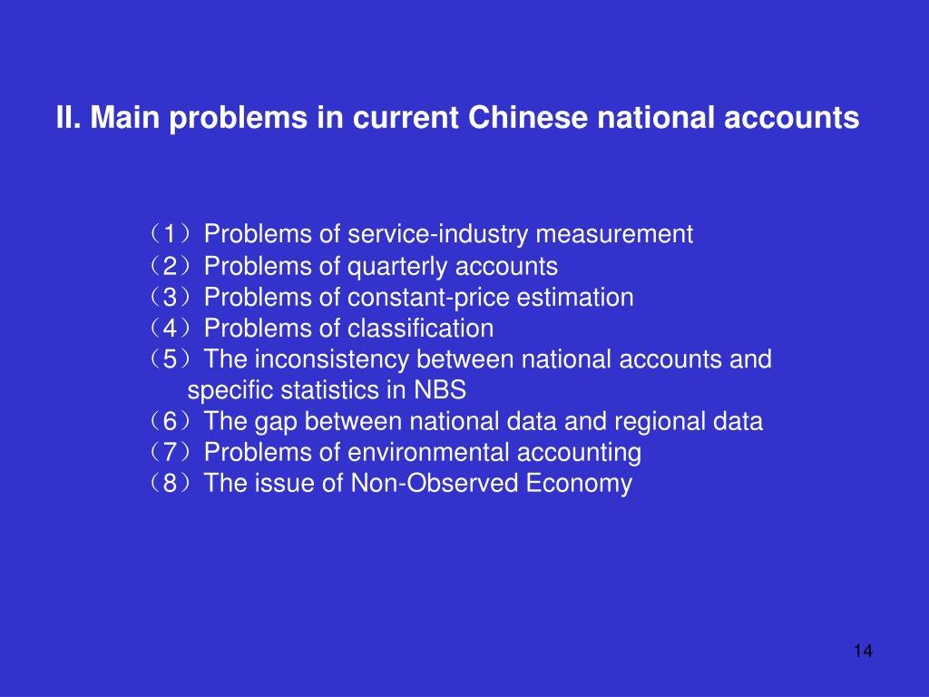 II. Main problems in current Chinese national accounts