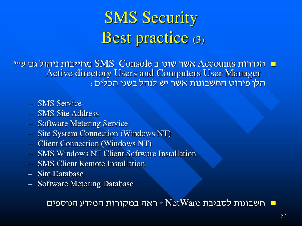 SMS Security