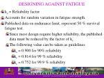 designing against fatigue14
