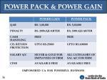 power pack power gain36