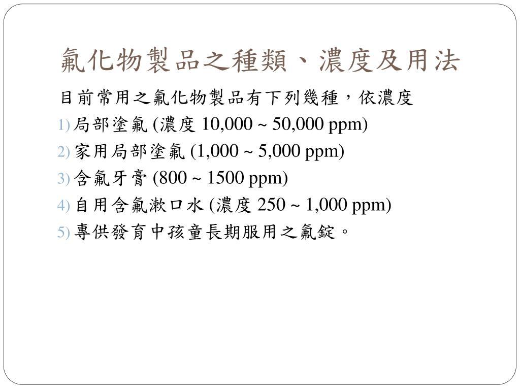 氟化物製品之種類、濃度及用法