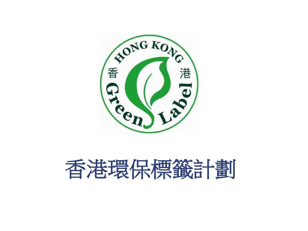 香港環保標籤計劃