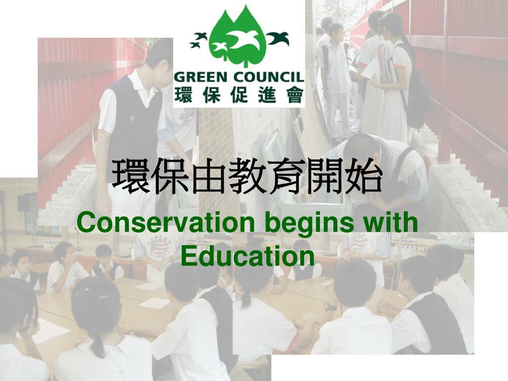 環保由教育開始