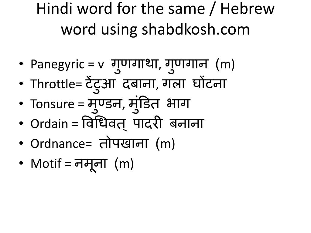 Hindi word for the same / Hebrew word using shabdkosh.com