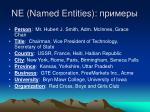 ne named entities