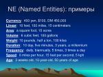 ne named entities18