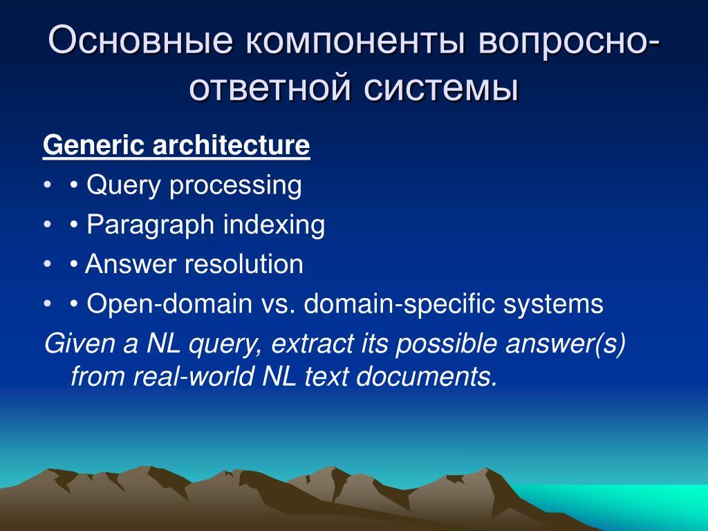 Основные компоненты вопросно-ответной системы