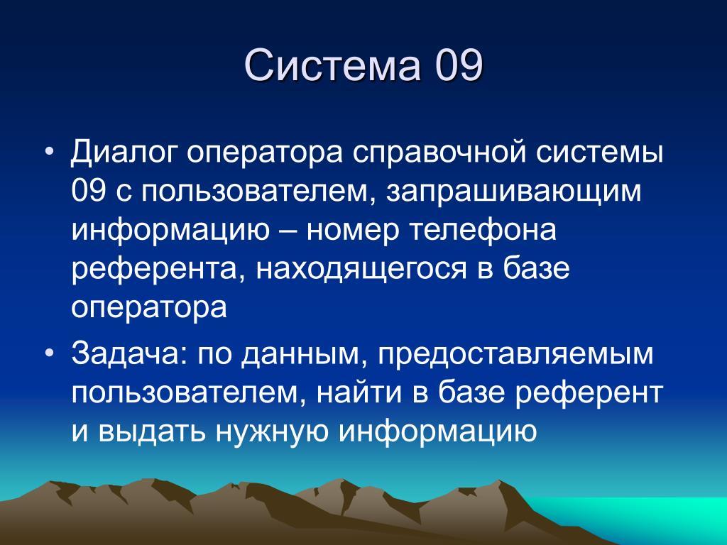 Система 09