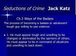 seductions of crime jack katz16