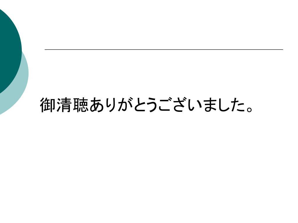 御清聴ありがとうございました。