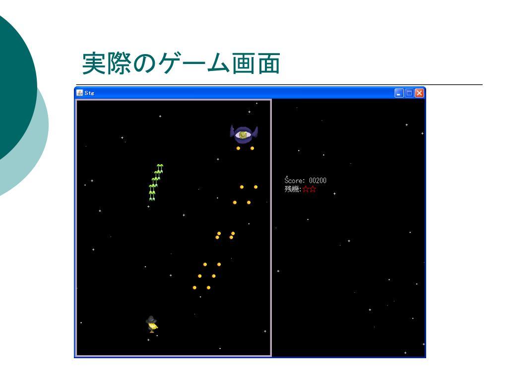 実際のゲーム画面