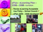 eplan elearning plan 2006 2008 revision