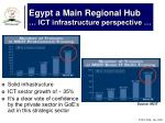 egypt a main regional hub ict infrastructure perspective18