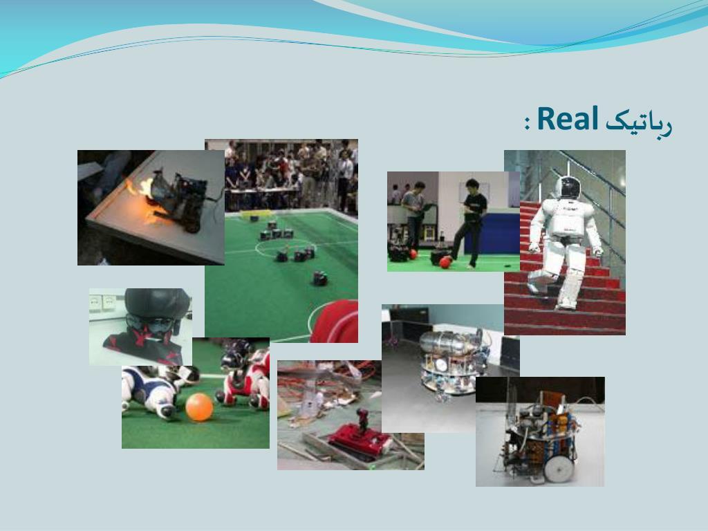رباتيک