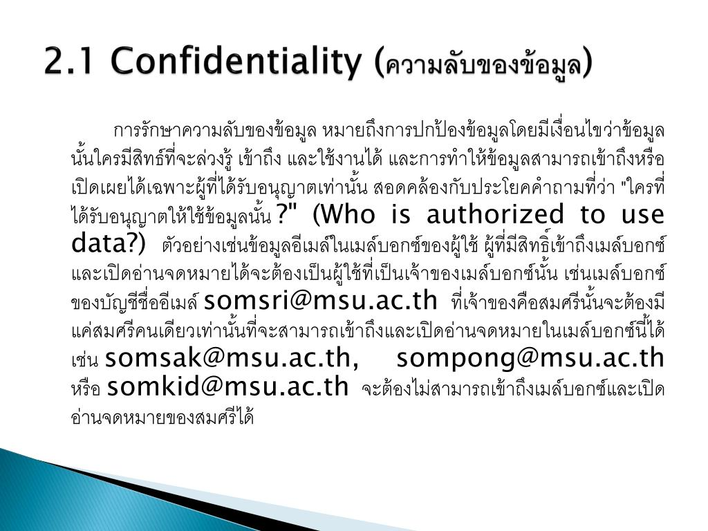 2.1 Confidentiality (