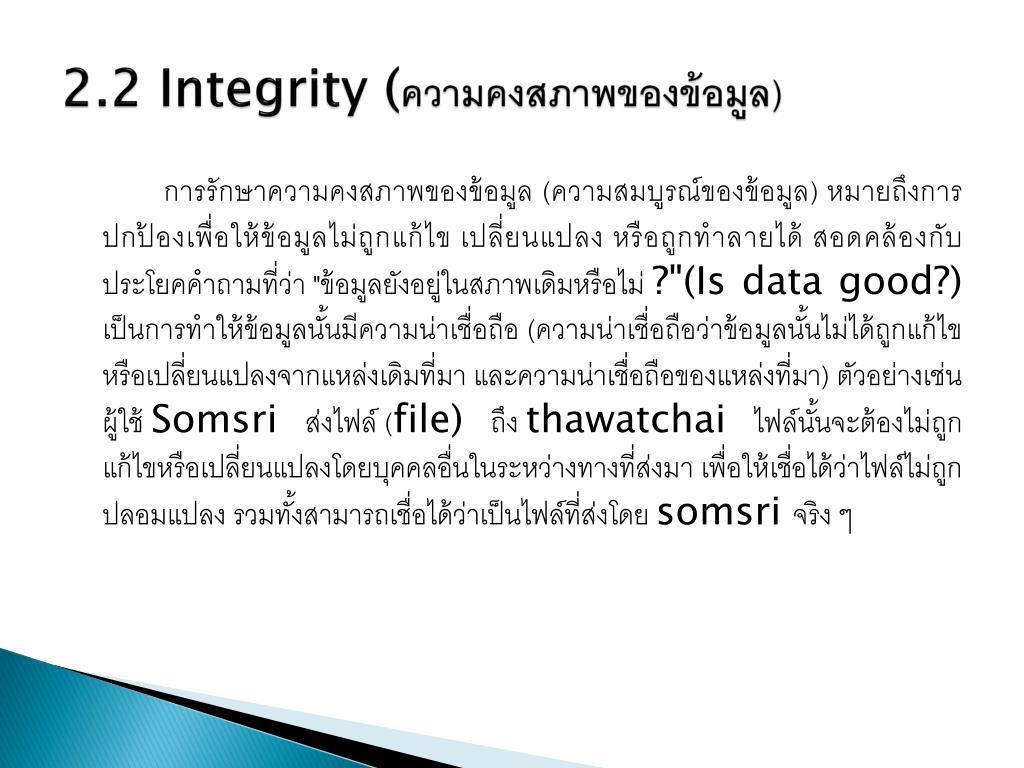 2.2 Integrity (