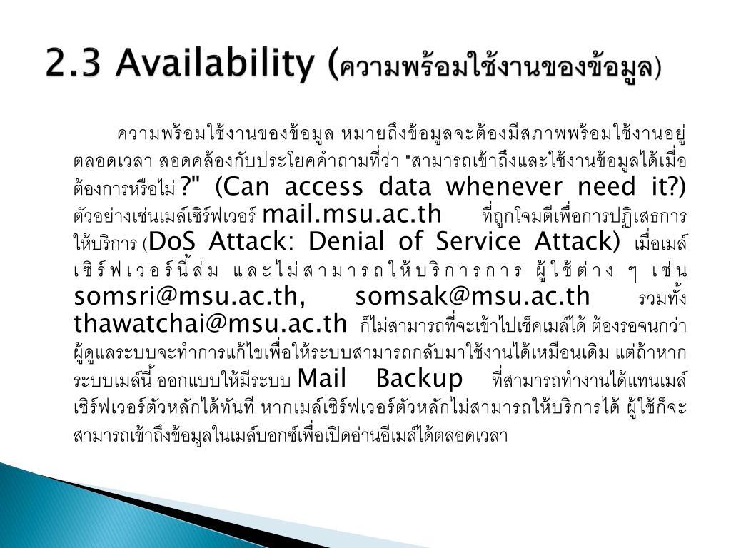 2.3 Availability (
