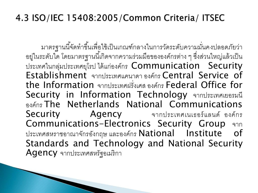 4.3 ISO/IEC 15408:2005/Common Criteria/ ITSEC