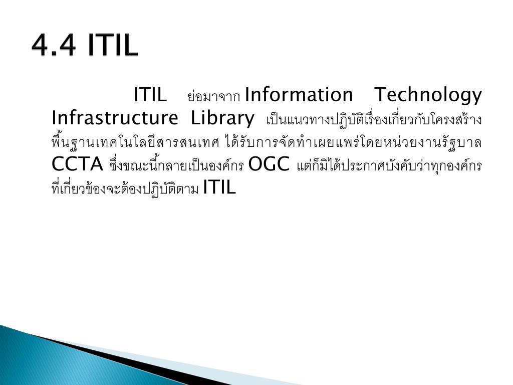 4.4 ITIL