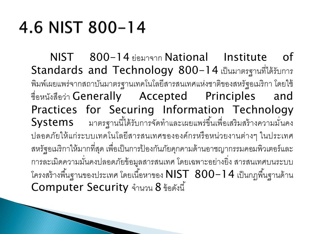 4.6 NIST 800-14
