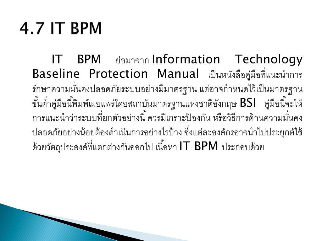 4.7 IT BPM