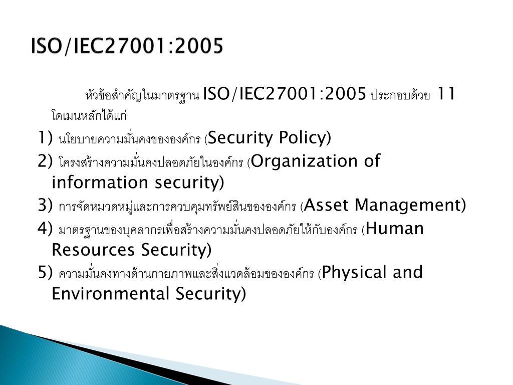 ISO/IEC27001:2005
