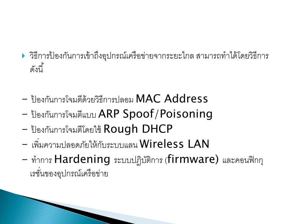 วิธีการป้องกันการเข้าถึงอุปกรณ์เครือข่ายจากระยะไกล สามารถทำได้โดยวิธีการดังนี้