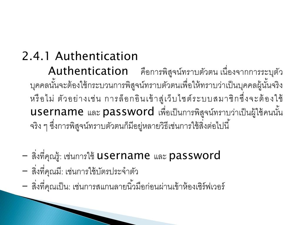 2.4.1 Authentication