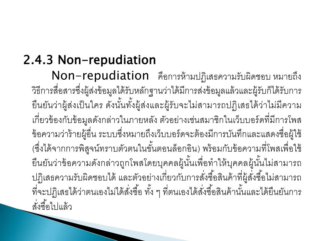 2.4.3 Non-repudiation