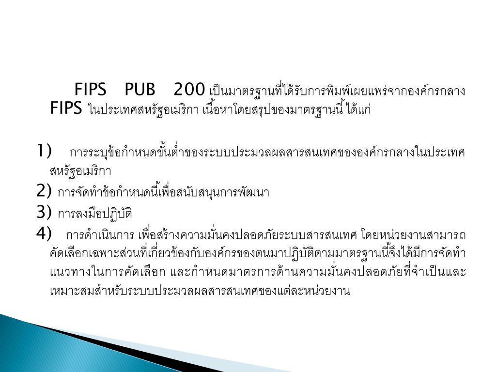 FIPS PUB 200