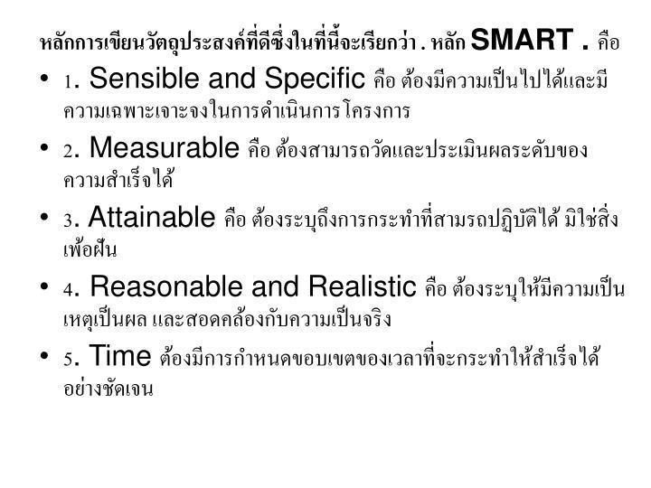 หลักการเขียนวัตถุประสงค์ที่ดีซึ่งในที่นี้จะเรียกว่า . หลัก SMART .