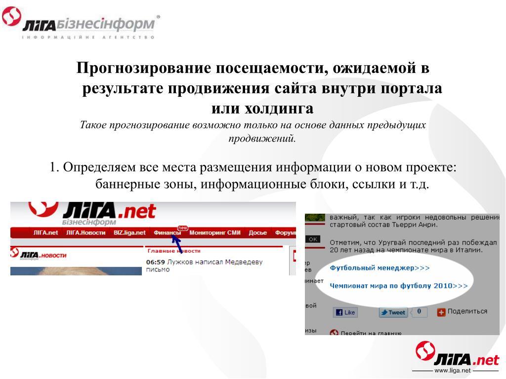 Прогнозирование посещаемости, ожидаемой в результате продвижения сайта внутри портала или холдинга