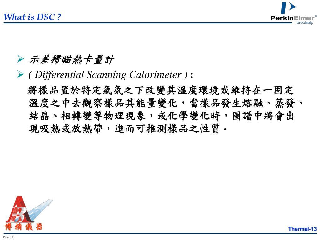 What is DSC ?