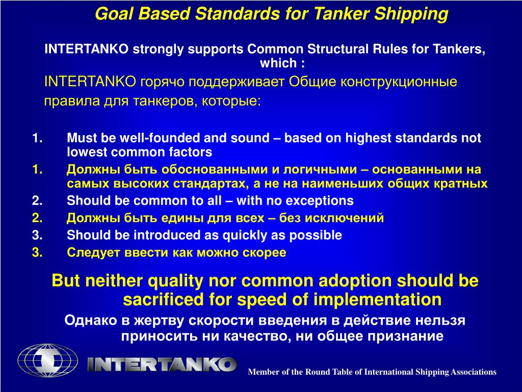 INTERTANKO strongly supports Common Structural Rules for Tankers, which :