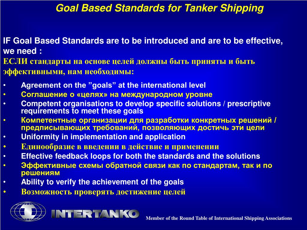 IF Goal Based Standards are to be introduced and are to be effective,