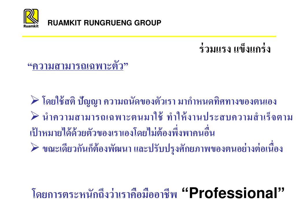 RUAMKIT RUNGRUENG GROUP