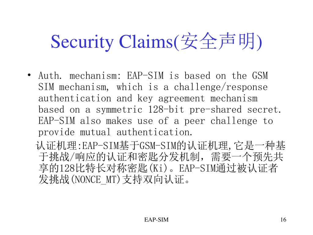 Security Claims(