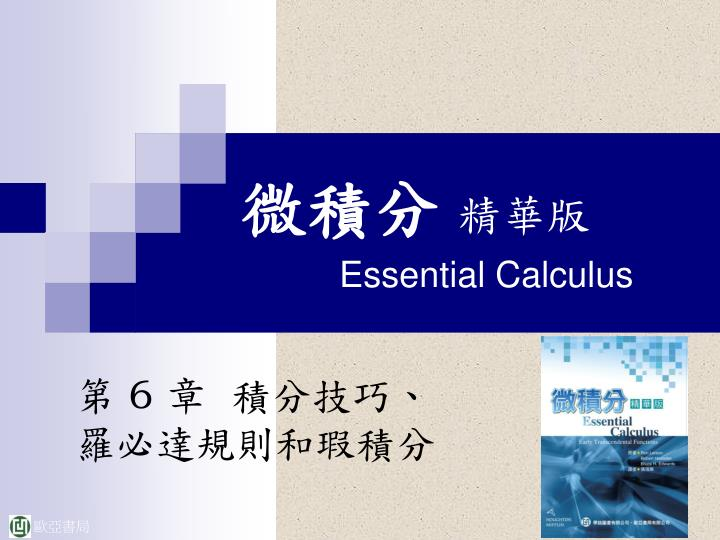 Essential calculus l.jpg