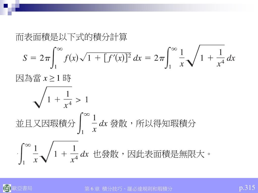 而表面積是以下式的積分計算