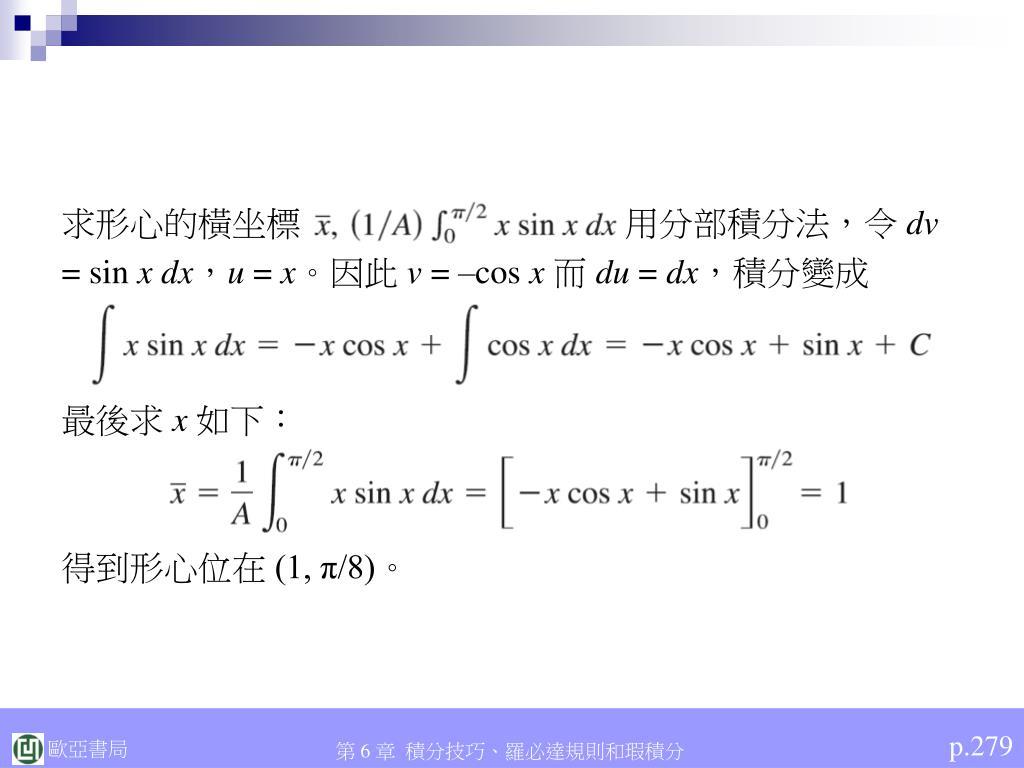 求形心的橫坐標                                      用分部積分法,令