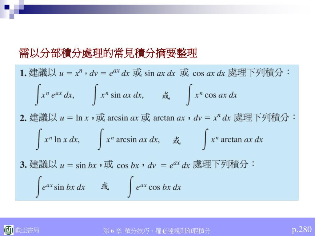 需以分部積分處理的常見積分摘要整理