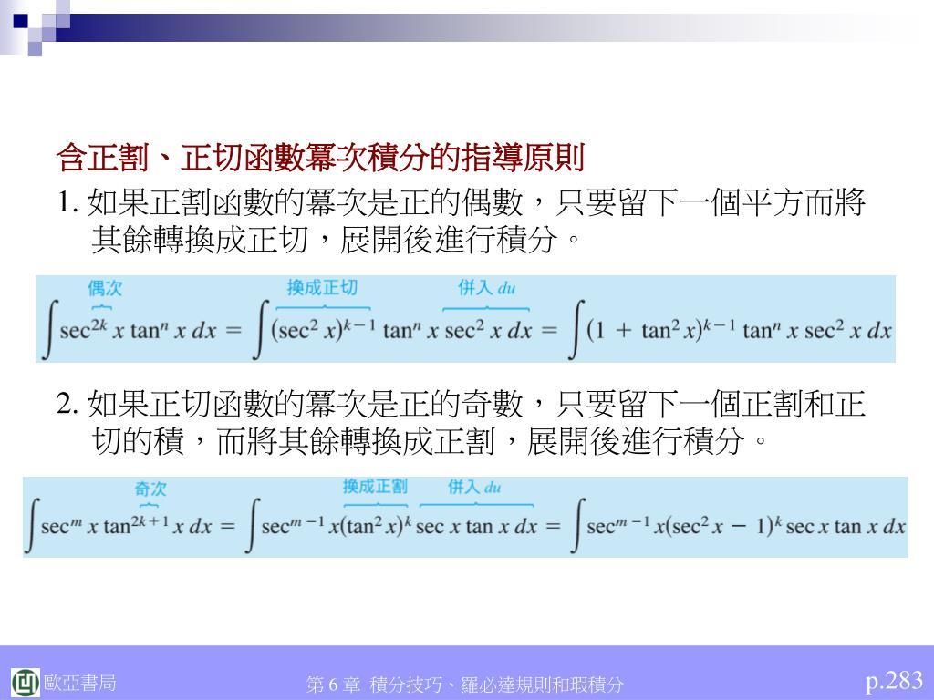 含正割、正切函數冪次積分的指導原則