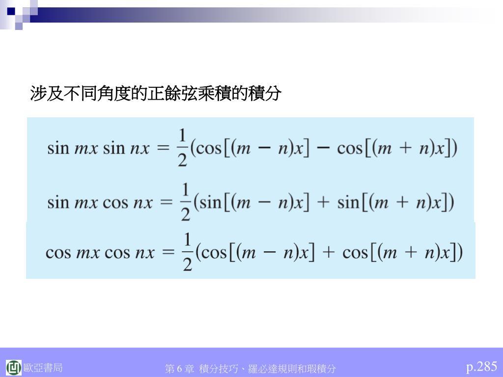 涉及不同角度的正餘弦乘積的積分