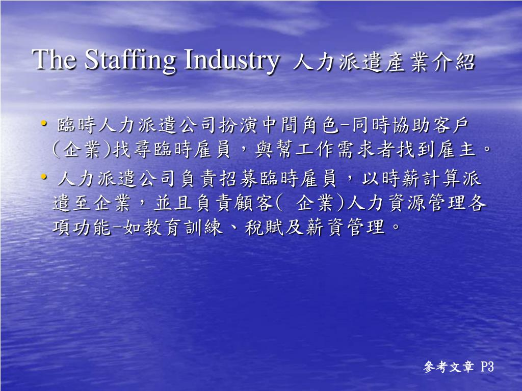 The Staffing Industry
