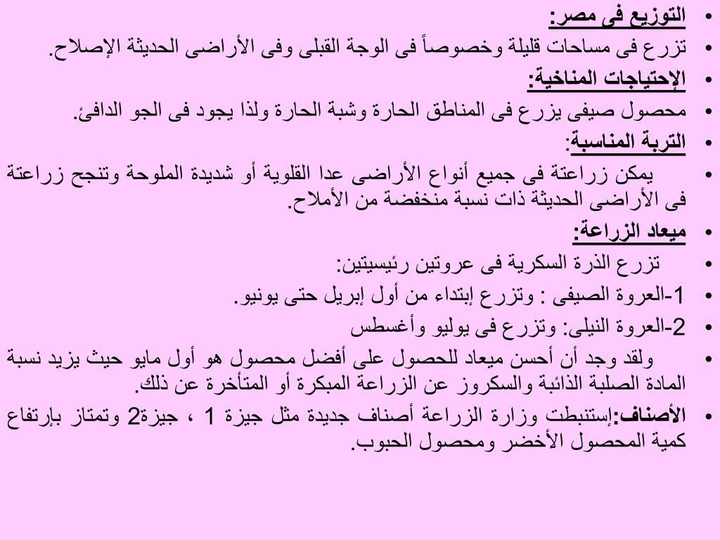 التوزيع فى مصر: