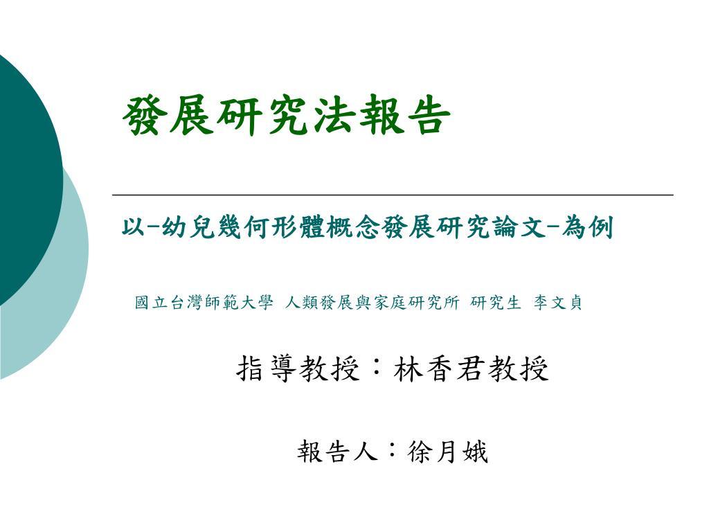 發展研究法報告