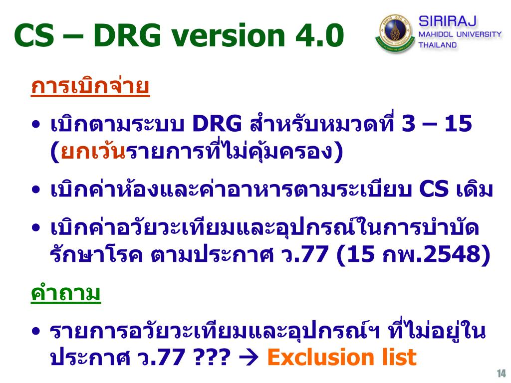 CS – DRG version 4.0