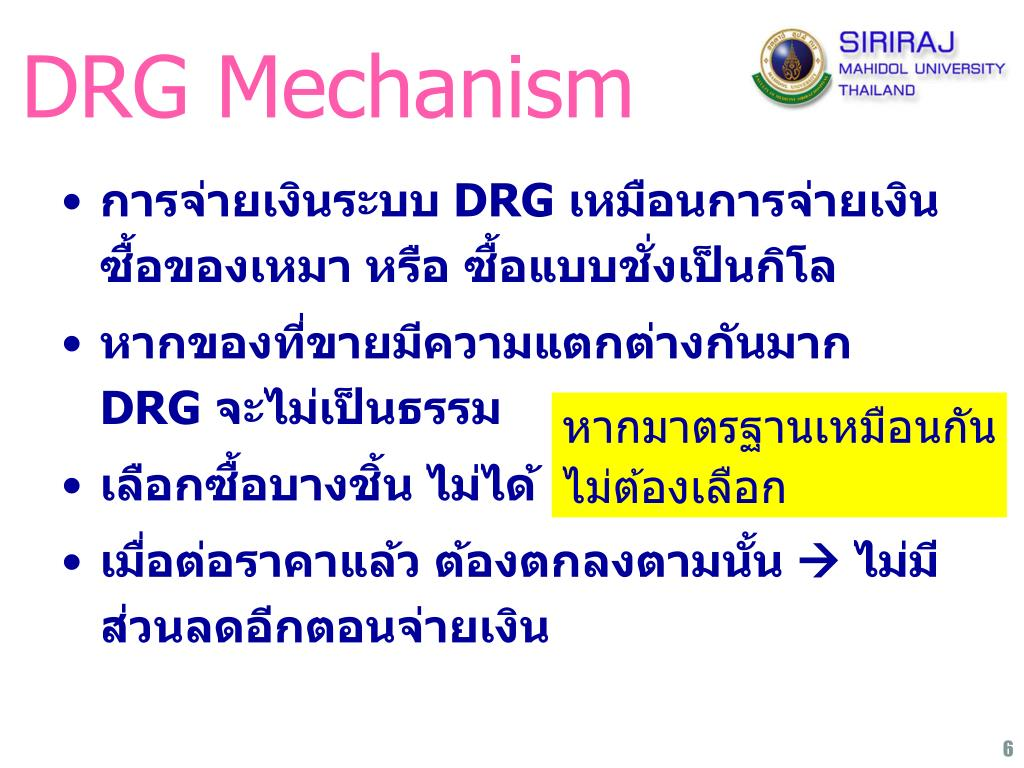 DRG Mechanism