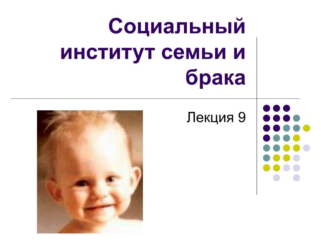 Социальный институт семьи и брака